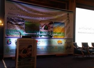 انطلاق فعاليات ملتقى الإسكندرية الاقتصادي والإداري