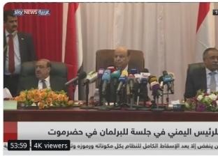 الرئيس اليمني: انعقاد البرلمان يعكس تآكل المشروع الحوثي وعزلته