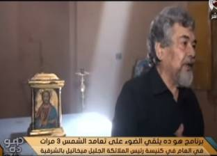 بالفيديو| طارق علام يكشف تعامد الشمس على مذبح كنيسة في أعياد القديسين