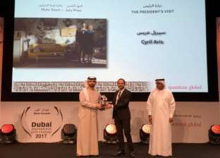 """""""زيارة الرئيس"""" يحصد جائزة لجنة التحكيم بـ""""دبي السينمائي"""""""