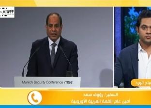 أمين «العربية- الأوروبية»: ترحيب دول العالم بحضور القمة عظيم