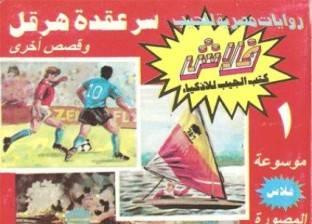 """خالد الصفتي ينشر صورة نادرة جدا من """"فلاش"""""""