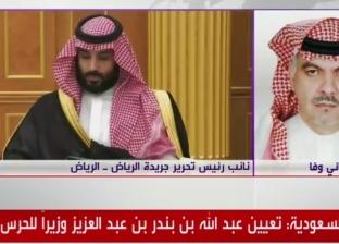 """نائب رئيس تحرير """"الرياض"""": التغيرات الجديدة جاءت لصالح رؤية 2030"""