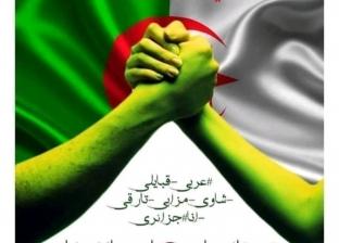 """""""خليها تصدي"""" تصل الجزائر.. ومؤسسها: """"ناس لا تخاف ولا تستحي"""""""