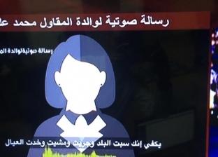 تسجيل صوتي.. رسالة للمقاول الهارب محمد علي من والدته: أنا بدعي عليك