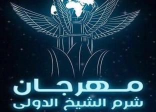 """""""شرم الشيخ الدولي للمسرح الشبابي"""" يطلق استمارة المشاركة في فعالياته"""
