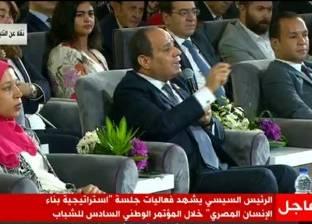 """فيلم تسجيلي بمؤتمر الشباب عن """"حال التعليم في مصر"""" بحضور السيسي"""