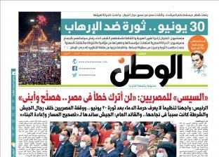 """ملف خاص في """"الوطن"""" غدا: 30 يونيو.. ثورة ضد الإرهاب"""