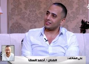 """أحمد السقا: """"سعيد لأني استثمرت في عصام السقا.. وفخور أنه شال اسمي"""""""