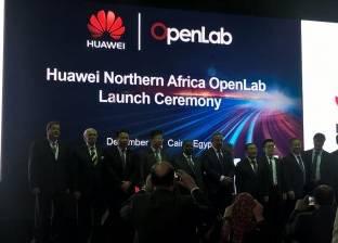 «هواوى» تطلق مختبر «هواوى Open Lab» فى مصر