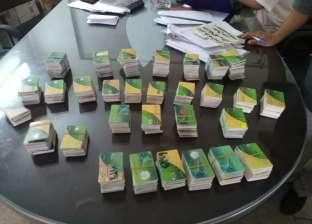 """وكيل """"تموين الفيوم"""": استلام 4592 بطاقة ذكية لتوزيعها على المواطنين"""