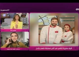 شيف مصري: أبهرنا منظمي مسابقة الطعام في لندن بنموذج «سنو وايت»