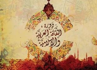 بيت السناري ينظم دورة الثقافة العربية والإسلامية.. تعرف على التفاصيل