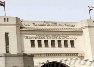 المالية تغير مقر مراسلات الخزانة العامة لـ سك العملة بدءا من 10 سبتمبر