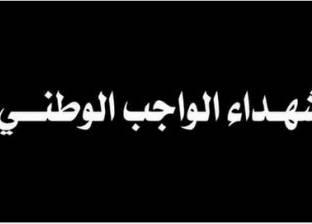 """بعد حادث """"الواحات"""".. نشطاء """"فيس بوك"""": حداد على شهداء الواجب الوطني"""