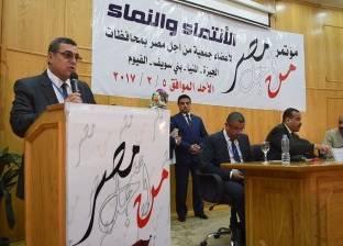 بالصور| محافظ الفيوم يطالب النواب بحل مشكلة تداخل الاختصاصات بقانون الإدارة المحلية الجديد