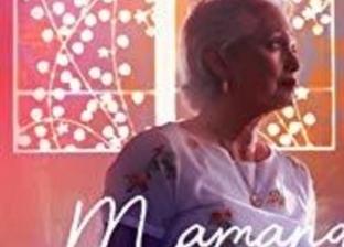 اليوم.. عرض Mamang على المسرح الكبير في دار الأوبرا