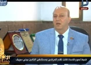 """مدير """"التفتيش"""" ببنى سويف: وجدنا 73 كيلو لحوم عفنة تقدم لمرضى بالمستشفى"""