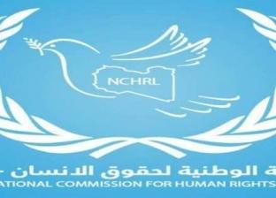 """""""الوطنية لحقوق الإنسان"""" في ليبيا تدين هجوم """"داعش"""" على مركز """"سبها"""""""