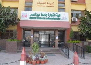 ندوة بتجارة عين شمس للتوعية بسرطان الثدي بالتعاون مع مؤسسة بهبة