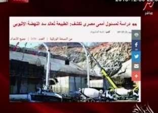 """عمرو أديب يستعرض خبر """"الوطن"""" عن أسباب تعثر بناء سد النهضة"""