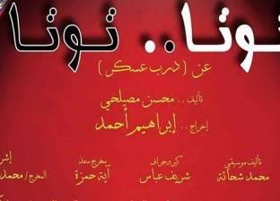 """الإثنين.. عرض """"توتا توتا"""" بمركز الحرية للإبداع بالإسكندرية"""