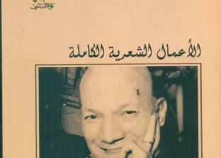 """""""قصور الثقافة"""" تصدر الأعمال الشعرية الكاملة لـ عبدالمعطي حجازي"""