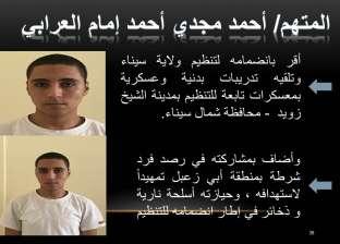 إدراج 241 تكفيريا بتنظيم ولاية سيناء على قوائم الإرهاب