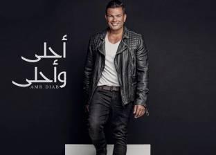 """أحمد زغلول يهنئ عمرو دياب على """"أحلى وأحلى"""": رائع جدا"""
