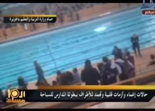بالفيديو| إصابة أطفال بحالات إغماء أثناء السباحة بسبب برودة الطقس