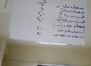 السجل المدنى: الرسوم الرسمية «جنيه».. والفعلية «خمسة»
