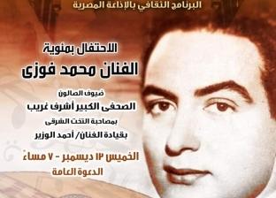 """""""صالون مقامات"""" احتفالا بمئوية محمد فوزي بقصر الأمير بشتاك"""
