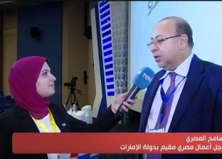 """رجل أعمال مصري بالإمارات: """"لقائنا مع الرئيس أفضل مما توقعنا"""""""