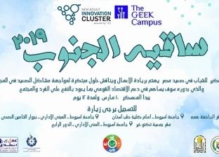 """حاضنة الشركات """"همة"""" تبدأ معسكرها السنوي بجامعة أسيوط الأسبوع المقبل"""