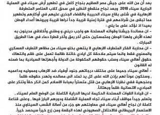 اتحاد قبائل سيناء: سنتصدى بحسم لناشري الفتن بين القبائل