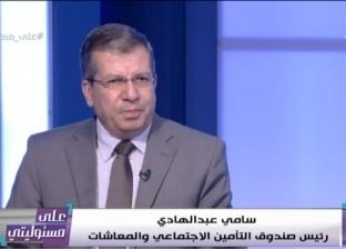 """""""عبد الهادي"""": نقل أموال صناديق المعاشات إلى وزارة المالية بدأ في 2006"""