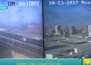 بالفيديو| الرائد محمد الشربيني يستعرض الحالة المرورية