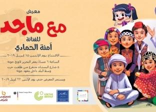 """""""مع ماجد"""".. معرض للفنانة آمنة الحمادي بـ""""التحرير لاونج"""" 15 أبريل"""
