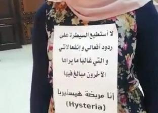 """طالبات بالأزهر تجسدن معاناة المرضى النفسيين: """"كلنا على حافة الهاوية"""""""