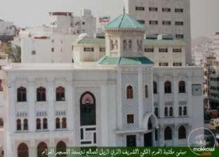 مكتبة الحرم المكي.. 350 ألف كتاب ومخطوط نادر وشهد مكانها مولد الرسول