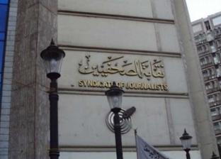 غلق باب الترشح لعضوية ورئاسة نقابة الصحفيين الفرعية بالإسكندرية