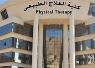 """أطباء العلاج الطبيعي يطالبون بـ""""قانون المهنة"""": لصالح المرضى"""