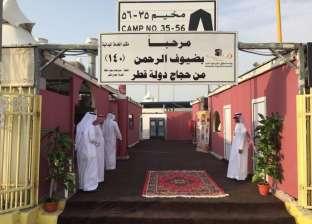 كيف حاولت قطر إفساد موسم الحج الحالي؟