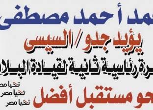 «محمد» يؤيد «جدو السيسى» على لافتة فى الحوامدية