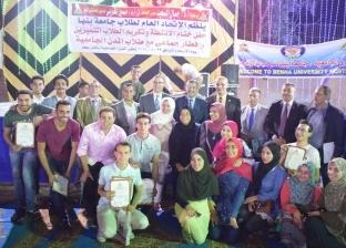 حفل ختام الأنشطة الطلابية بالمدن الجامعية بجامعة بنها