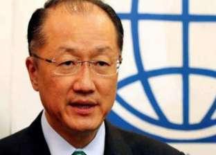 رئيس البنك الدولي يعلن استقالته: سأنضم إلى إحدى المؤسسات الاستثمارية