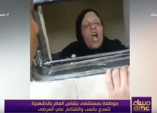 """""""مساء DMC"""" يعرض فيديو سب موظفة مستشفى بلقاس العام للمواطنين"""
