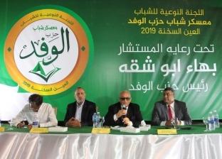 """""""أبوشقة"""" يطلق مبادرة """"الوفد مع الشباب"""" من معسكر العين السخنة"""