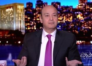 """عمرو أديب يصفق على الهواء بعد تأهل الزمالك: """"مفيش حاجة غيركم تفرحنا"""""""