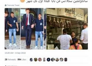 """رمضان صبحي للسفير البريطاني: """"ليك عليا ساندوتشين سكلانس أول كل شهر"""""""